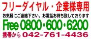 フリーダイヤル0800-600-6200
