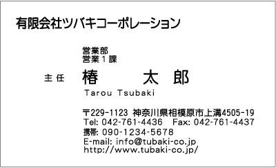 テンプレート・モノクロ横型、文字・丸ゴシック名刺