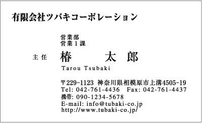 名刺サンプル・モノクロ横型、文字・明朝体