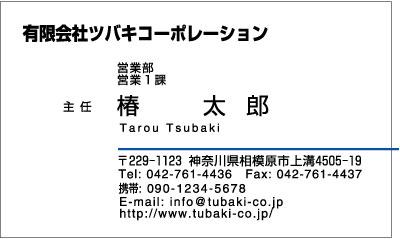 テンプレート横型、文字・ゴチック名刺、青