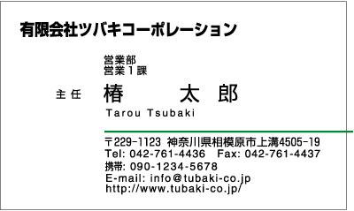 テンプレート横型、文字・ゴチック名刺、緑