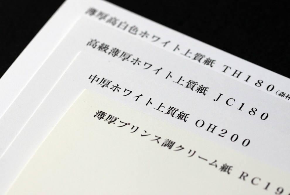 ホワイト上質紙JC180、見本