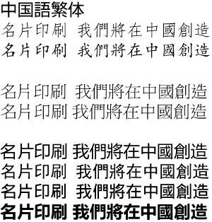 中国語、繁体文字 中文(簡体字)(繁体字)中国語の名刺作成いたします 中文/chines...