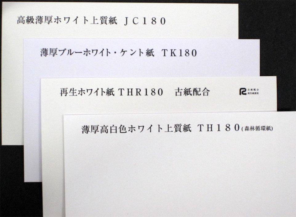 薄厚プリンス調クリーム紙RC190(アイボリー 森林循環紙)、見本