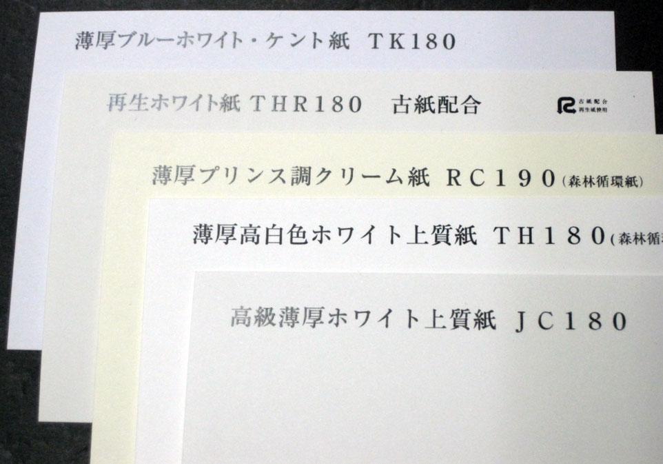 高級薄厚ホワイト上質紙JC180、見本