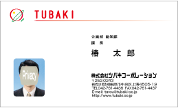 顔写真入り名刺の例B